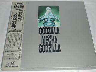 (LD:レーザーディスク)ゴジラVSメカゴジラ BOX【中古】