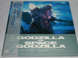 (LD:レーザーディスク)ゴジラVSスペースゴジラ BOX【中古】