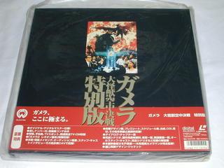 (LD:レーザーディスク)ガメラ 大怪獣空中決戦 特別版BOX【中古】