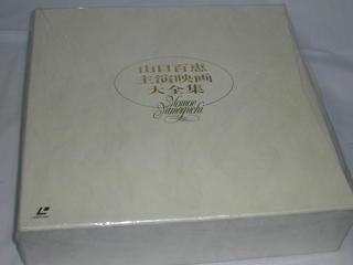 (LD:レーザーディスク)山口百恵主演映画大全集 LD-BOX 輸送用段ボール付き【中古】