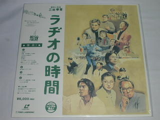 LD:レーザーディスク 定価の67%OFF ラジオの時間 監督: 三谷幸喜 中古 捧呈