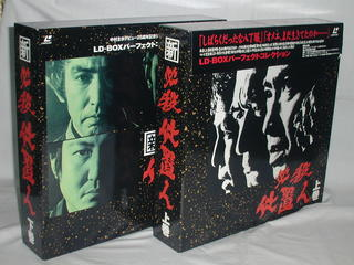 (LD:レーザーディスク)新必殺仕置人 LD-BOXパーフェクトクレクション 上下2巻セット【中古】