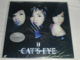 (LD:レーザーディスク)CAT'S EYE キャッツ・アイ (実写版)[未開封]【中古】
