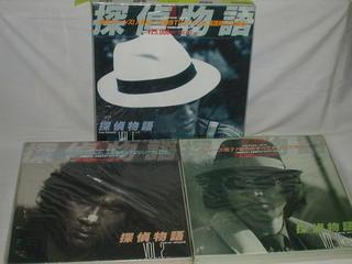 (LD:レーザーディスク)探偵物語 VOL.1.2.3(全巻3BOXセット)【中古】