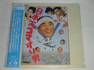 (LD:レーザーディスク)日本一のゴマすり男 監督:古沢憲吾【中古】