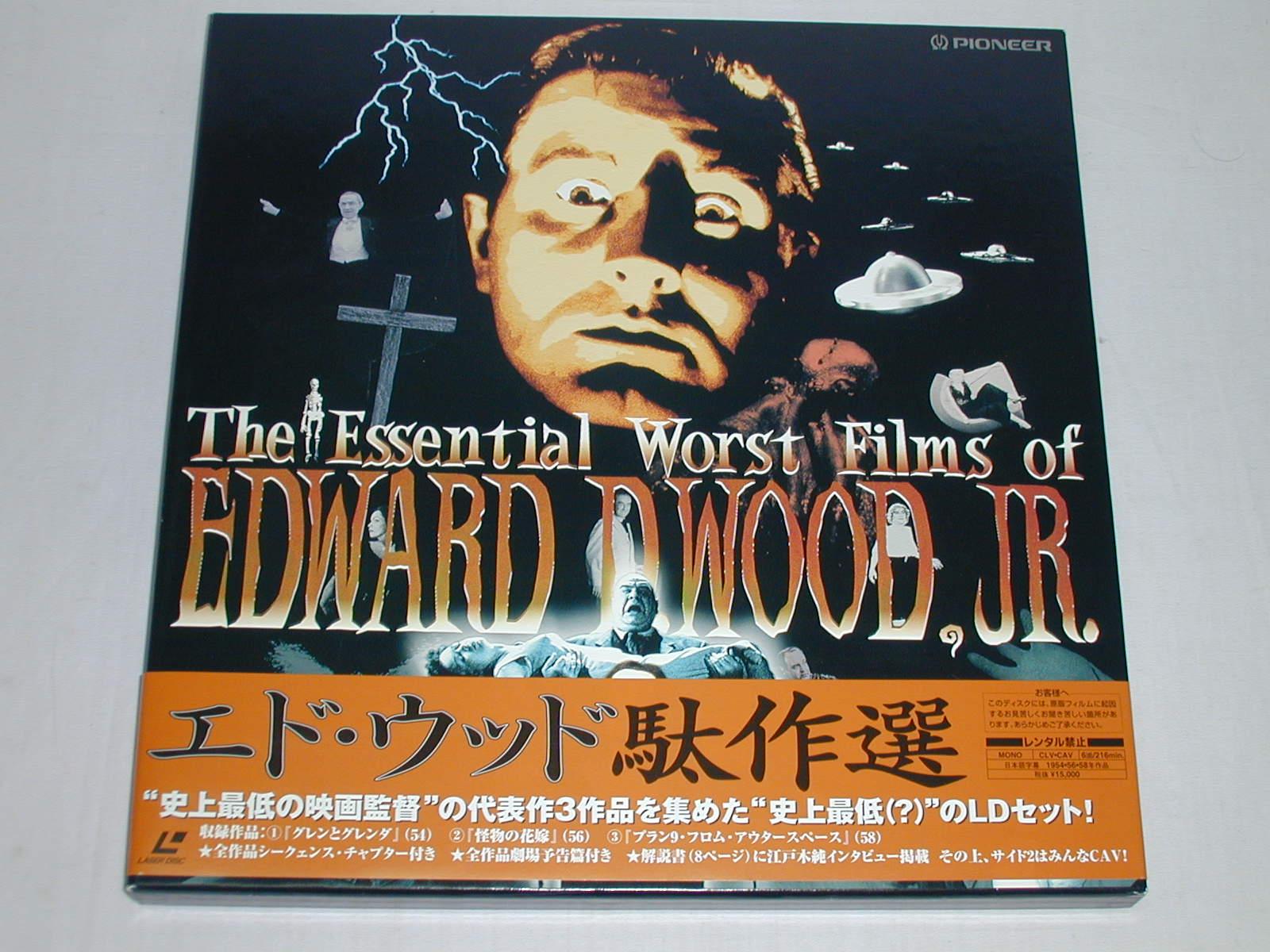 (LD)エド・ウッド駄作選 LD-BOX