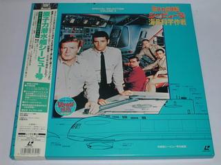 (LD:レーザーディスク)原子力潜水艦シービュー号 傑作選Vol.2【中古】