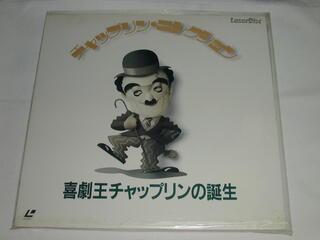 LD:レーザーディスク [並行輸入品] チャップリン 5%OFF コレクション 中古 喜劇王チャップリンの誕生