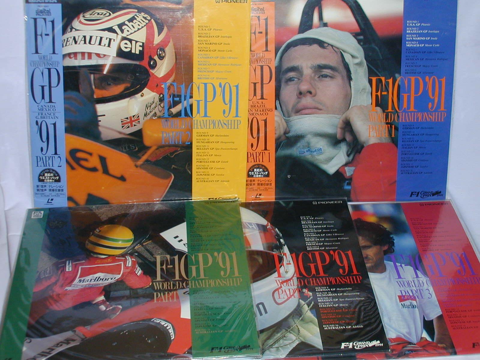 (LD)F-1グランプリ1991 ワールドチャンピオンシップラウンドVOL.1~5 全5巻セット