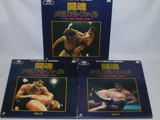 (LD:レーザーディスク)アントニオ猪木デビュー30周年記念版 闘魂 メモリアル・ファイルVol.1~3 全3BOXセット