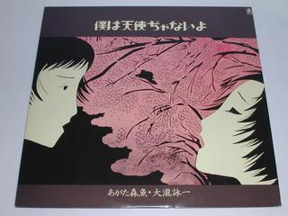 (LP)あがた森魚・大瀧詠一/僕は天使じゃないよ