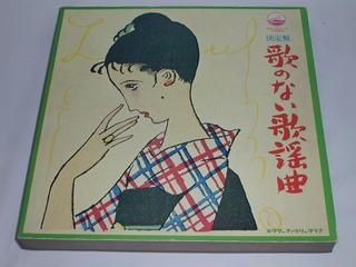 (LP:レコード)歌のない歌謡曲 8枚組 【中古】