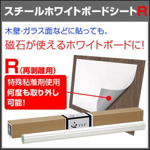 スチール ホワイトボードシートR(再剥離用) 1010×900mm磁石が使えるホワイトボードに変身ホワイトボード/修理/補修/手入れ/教室ホワイトボードシート【補修】【送料無料】 おしゃれ日本製 プロも愛用