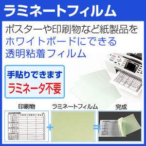 ラミネートフィルム 中 (600×900mm)黒マーカー1本付修理/補修/手入れ/教室予定表をDIY大きな紙にラミネーターなしで出来るスグレモノラミネートフィルムラミネートシール 手貼り おしゃれ 透明日本製 プロも愛用