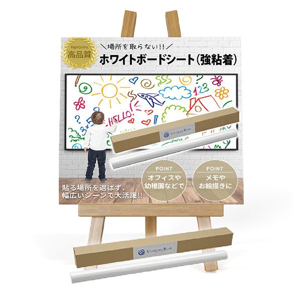ホワイトボードシート(強粘着)1200mm×30M 水性ペン付き 壁などの木材・プラスチック・ガラスに貼れる 取り付け簡単 書きやすく消しやすい 子供のお絵かきに オフィスや会議室で 壁紙 ウォールステッカー 壁掛け 高品質 日本製!(磁石使用不可)