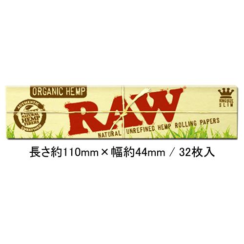 【まとめ買い】【箱買い】【有機栽培】手巻きタバコ用ペーパー RAWオーガニック ローリングペーパー・キングサイズスリム・110mm(32枚入) 1箱50個入