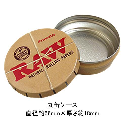 喫煙具 RAW 激安セール クラシック 手巻き アウトレット アクセサリー TSP 無添加 RAW丸缶ケース RAWケース