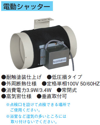 DV-250ACMDU 東芝 システム部材 中間取付形電動シャッター