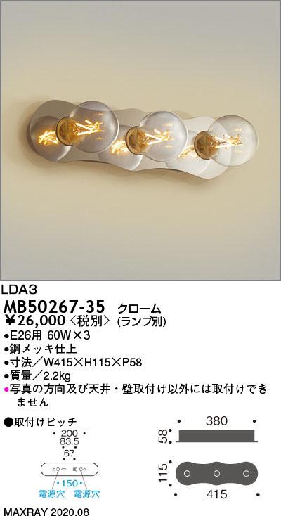 MB50267-35 マックスレイ 住宅用照明器具 装飾照明 ブラケットライト MB50267-35