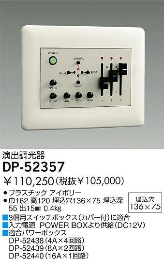 DP-52357 大光電機 施設照明 調光器