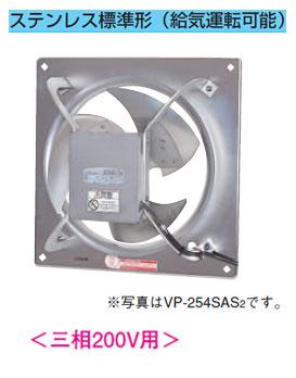 VP-424TAS 東芝 産業用換気扇 有圧換気扇 ステンレス標準形 <三相200V用> 【排気・給気変更可能】