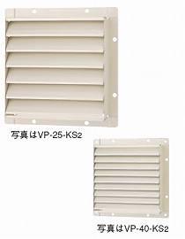 VP-60-KS2 東芝 換気扇 システム部材 有圧換気扇専用固定式シャッター