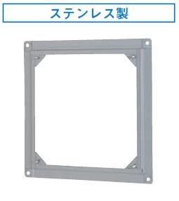 Z-50VPS 東芝 換気扇 システム部材 インテリア有圧換気扇 有圧換気扇ステンレス形用絶縁枠