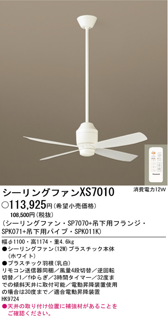 XS7010 パナソニック Panasonic 照明器具 DCシーリングファン 組み合わせ品番 ファン+吊下用部品