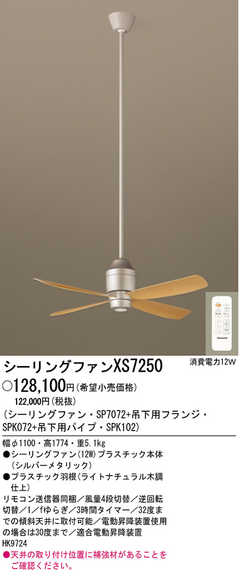 XS7250 パナソニック Panasonic 照明器具 DCシーリングファン 組み合わせ品番 ファン+吊下用部品