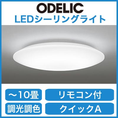 OL251029 オーデリック 照明器具 LEDシーリングライト LED ECO BASIC 調光・調色タイプ リモコン付 【~10畳】