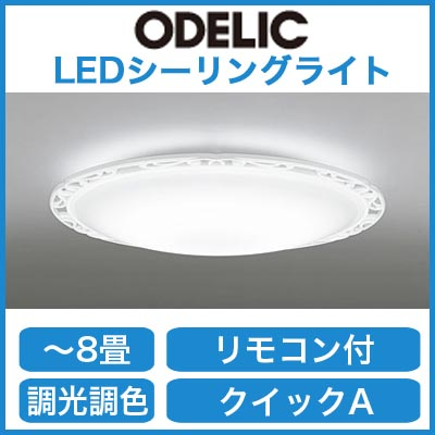 OL251040 オーデリック 照明器具 LEDシーリングライト 調光・調色タイプ リモコン付 【~8畳】
