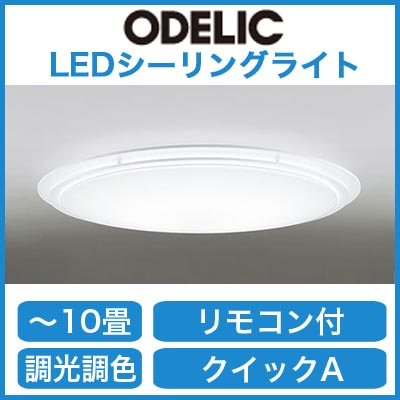 OL251100 オーデリック 照明器具 LEDシーリングライト 調光・調色タイプ リモコン付 【~10畳】
