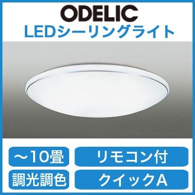★OL251198 オーデリック 照明器具 LEDシーリングライト 調光・調色タイプ リモコン付 【~10畳】