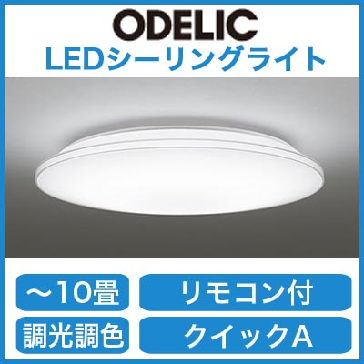 OL251213 オーデリック 照明器具 LEDシーリングライト 調光・調色タイプ リモコン付 【~10畳】