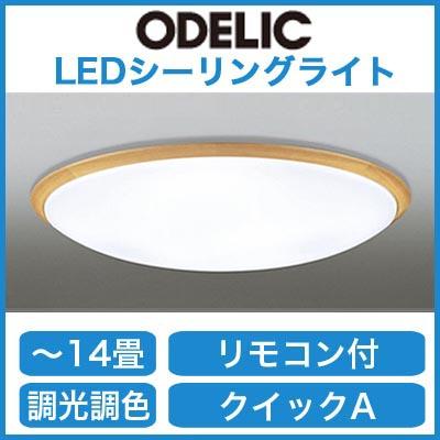 OL251266 オーデリック 照明器具 LEDシーリングライト 調光・調色タイプ リモコン付 【~14畳】
