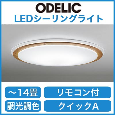 OL251283 オーデリック 照明器具 LEDシーリングライト 調光・調色タイプ リモコン付 【~14畳】