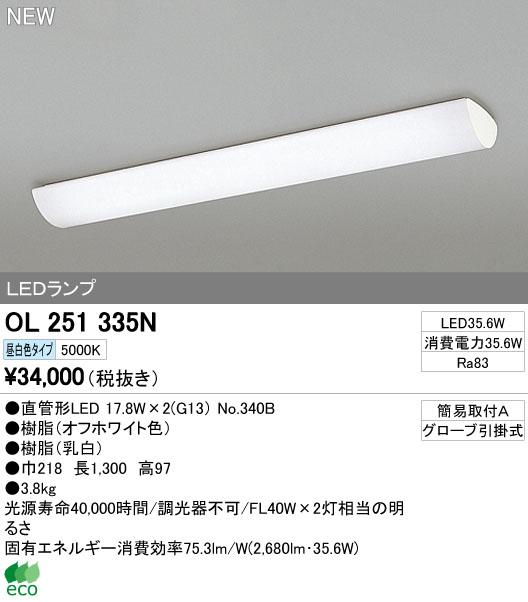 OL251335N ★【当店おすすめ品】オーデリック 照明器具 LEDキッチンライト 昼白色 非調光 FL40W×2灯相当