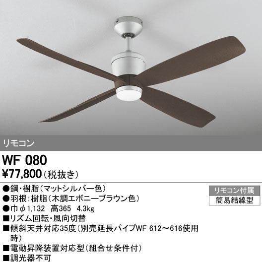 WF080 オーデリック 照明器具 シーリングファン DC MOTOR FAN 4枚羽根 器具本体 パイプ吊りタイプ リモコン付