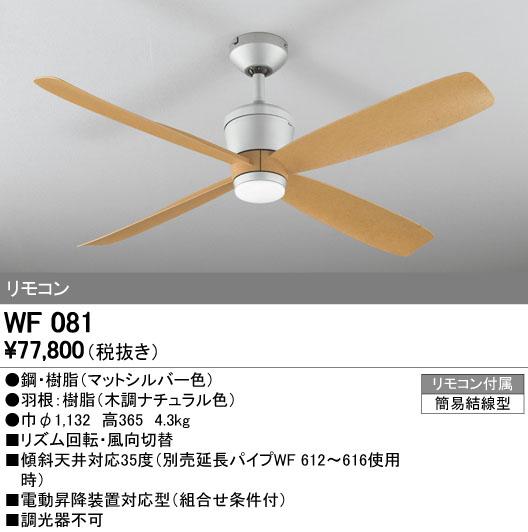 WF081 オーデリック 照明器具 シーリングファン DC MOTOR FAN 4枚羽根 器具本体 パイプ吊りタイプ リモコン付