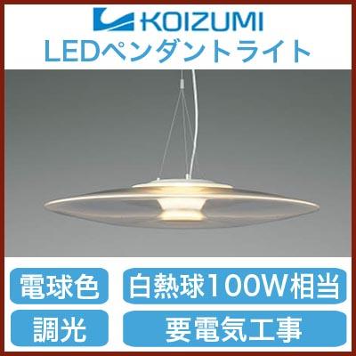 AP38238L コイズミ照明 照明器具 E.L.H LEDペンダントライト 調光・電球色 フランジタイプ 白熱球100W相当
