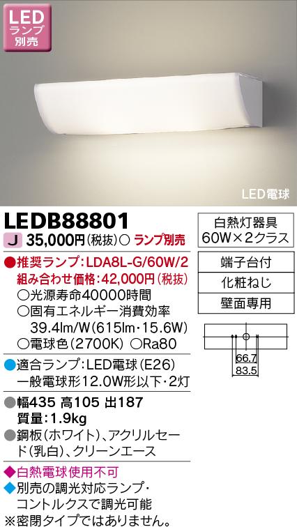 LEDB88801 東芝ライテック 照明器具 吹き抜け・高天井用 LEDブラケットライト 調光対応 LEDB88801