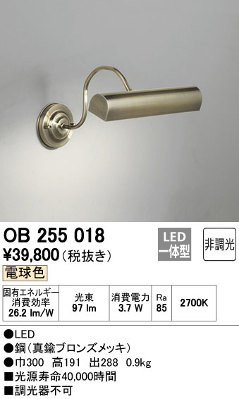 OB255018 オーデリック 照明器具 LEDブラケットライト ピクチャーライト 電球色 非調光