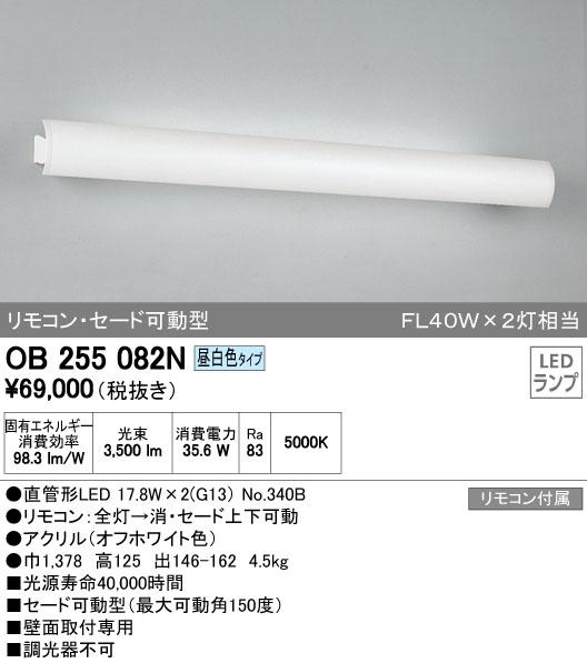 OB255082N オーデリック 照明器具 リモコン・セード可動型高天井用LEDブラケットライト 遮光セード 昼白色 非調光 FL40W×2灯相当