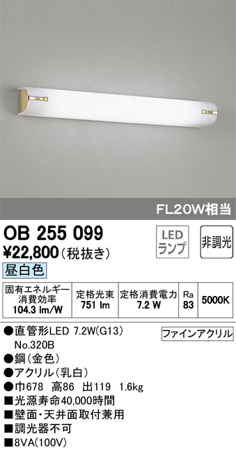 OB255099LEDブラケットライト ミラーライト非調光 昼白色 FL20W相当オーデリック 照明器具 洗面所向け