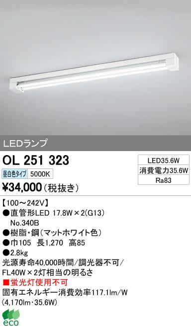 OL251323 オーデリック 照明器具 LEDキッチンライト 昼白色 非調光 FL40W×2灯相当