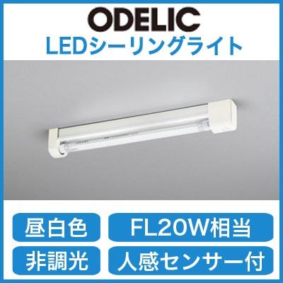 OL251565LED多目的シーリングライト昼白色 非調光 人感センサ FL20W相当オーデリック 照明器具 納戸・キッチンなど 天井照明