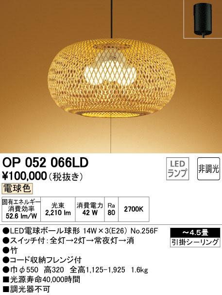 OP052066LD オーデリック 照明器具 LED和風ペンダントライト 非調光 電球色 引きひもスイッチ付 【~4.5畳】