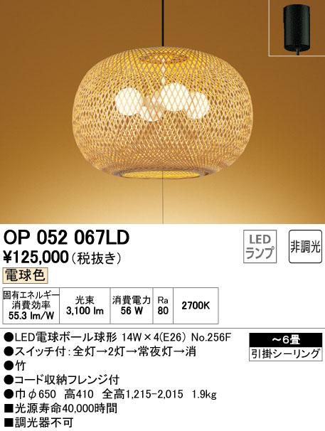 OP052067LD オーデリック 照明器具 LED和風ペンダントライト 非調光 電球色 引きひもスイッチ付 【~6畳】