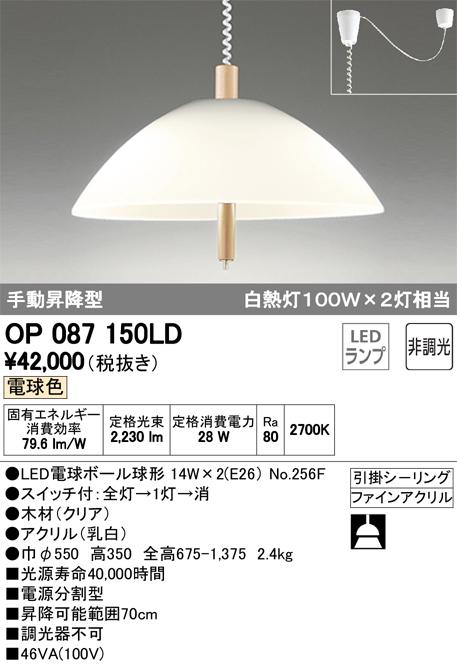 OP087150LD オーデリック 照明器具 LEDペンダントライト 手動昇降型 電球色 白熱灯100W×2灯相当