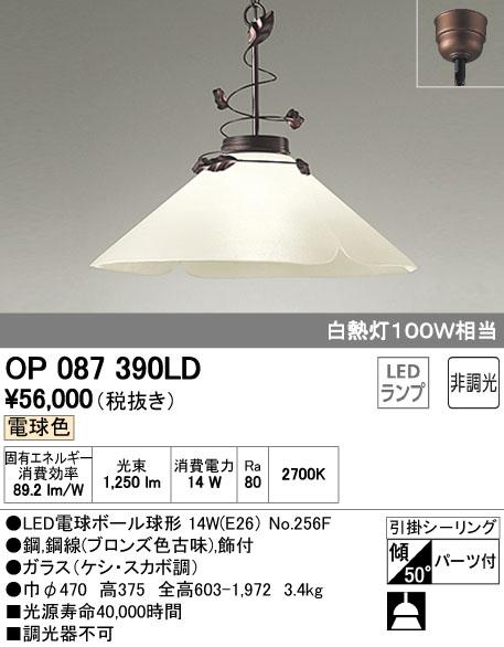 OP087390LD オーデリック 照明器具 LEDペンダントライト 電球色 白熱灯100W相当